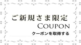 coupon-sinki